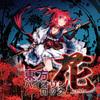 Touhou Violin Rock 花-HANA-