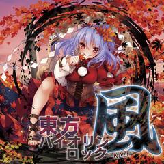 Touhou Violin Rock 風 -KAZE-