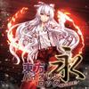Touhou Violin Rock 永-NAGARAE-